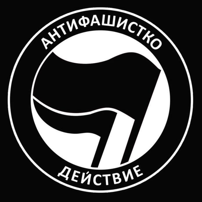 Лого на ''Антифа България''. Снимка: Фейсбук