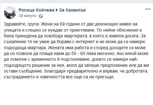 Призивът. Снимка: Фейсбук пост, Росица Койчева