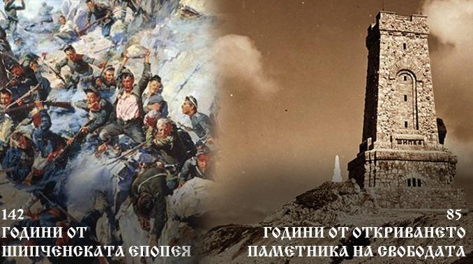 Снимка: Фейсбук, Паметник на Свободата - Шипка / Monument of Freedom - Shipka