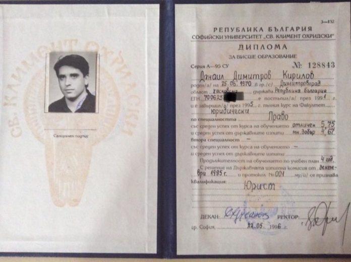 Диплома на Данаил Кирилов. Снимка: Личен профил на Данаил Кирилов