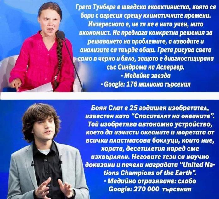 Грета Тунберг и Боян Слат