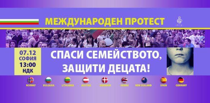 Международен протест с искане за отмяна на социалните закони ще се проведе на 7 декември в София