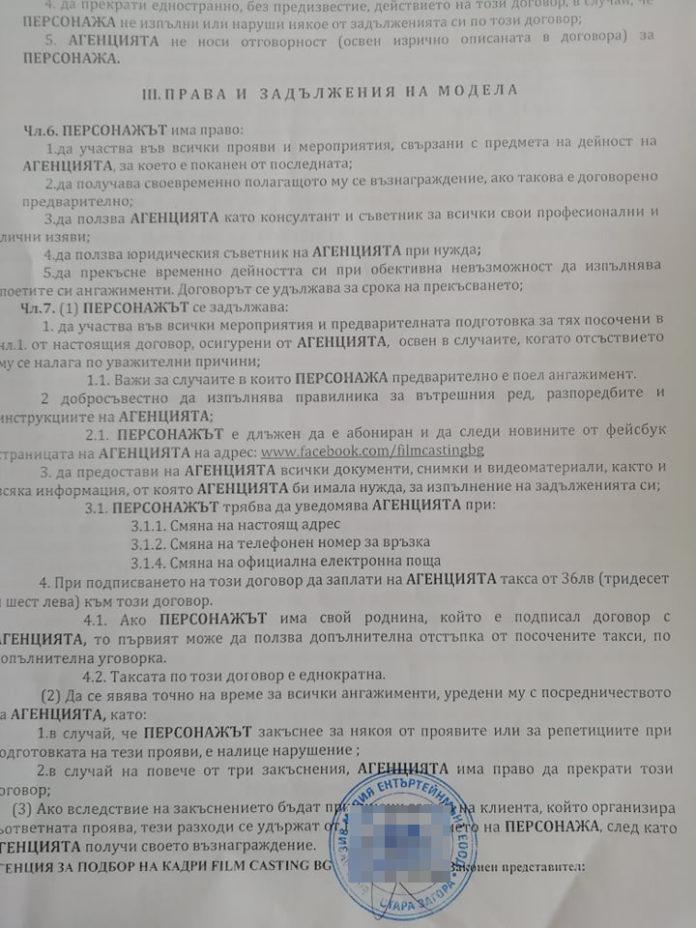 Част от договора