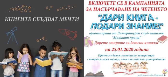 Кампания за насърчаване на четенето