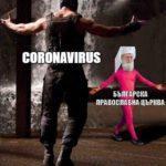 Коронавирус смях