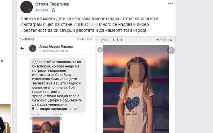 """Резултат с изображение за """"Блогър открадна снимка на дете във ФБ и го обяви за мъртво"""""""