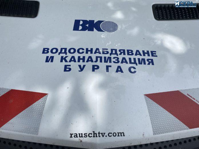 ВиК Бургас